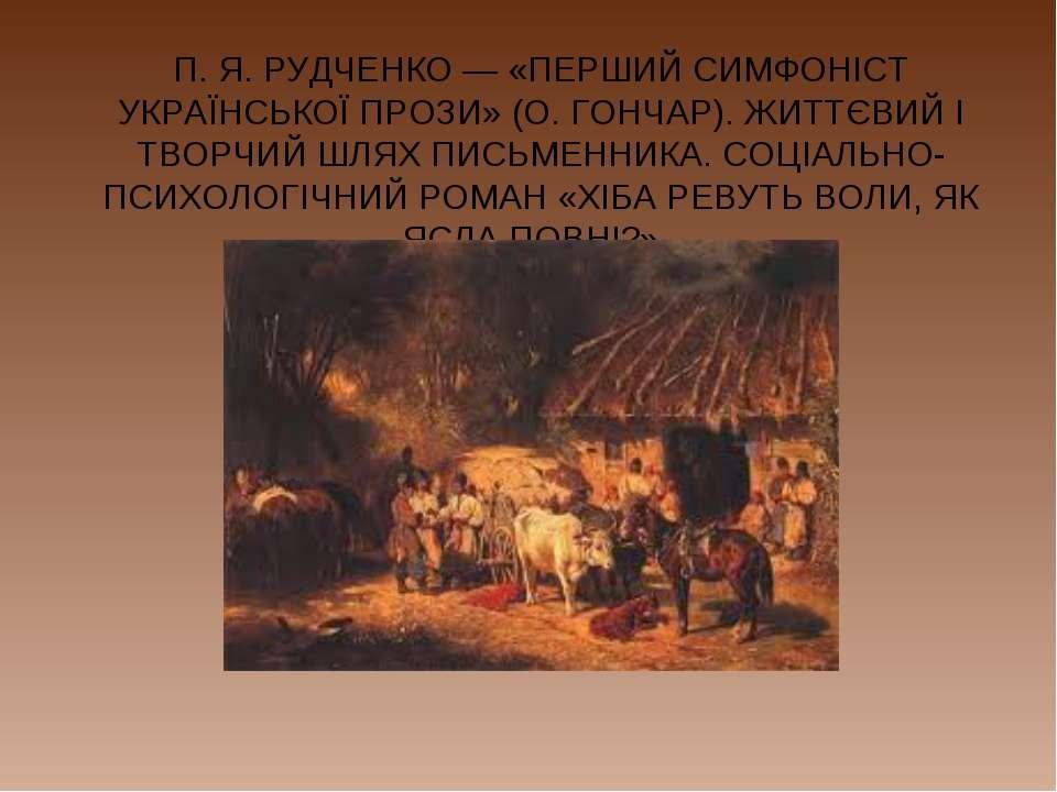 П. Я. РУДЧЕНКО — «ПЕРШИЙ СИМФОНІСТ УКРАЇНСЬКОЇ ПРОЗИ» (О. ГОНЧАР). ЖИТТЄВИЙ І...