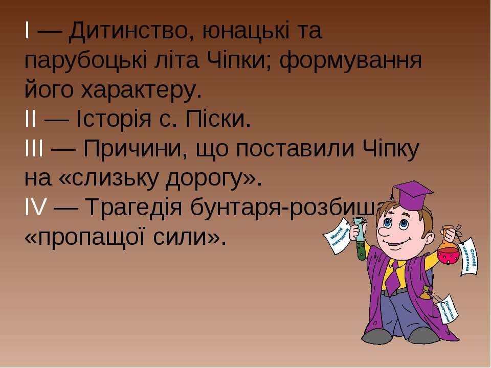 І — Дитинство, юнацькі та парубоцькі літа Чіпки; формування його характеру. І...