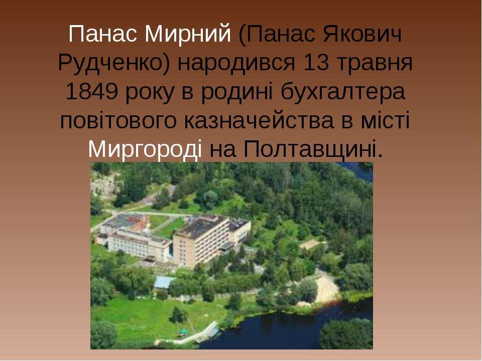 Панас Мирний (Панас Якович Рудченко) народився 13 травня 1849 року в родині б...