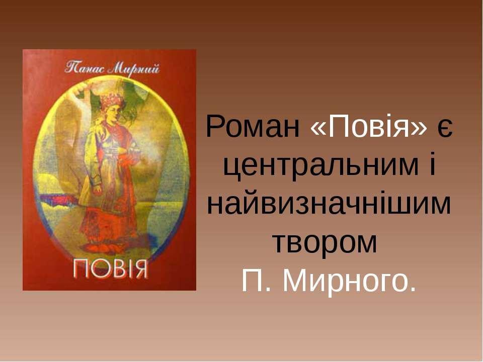 Роман «Повія» є центральним і найвизначнішим твором П. Мирного.