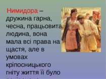 Нимидора – дружина гарна, чесна, працьовита людина, вона мала всі права на ща...