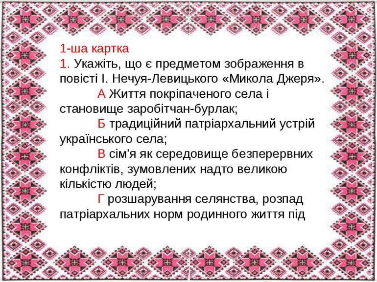 1-ша картка 1. Укажіть, що є предметом зображення в повісті І. Нечуя-Левицько...