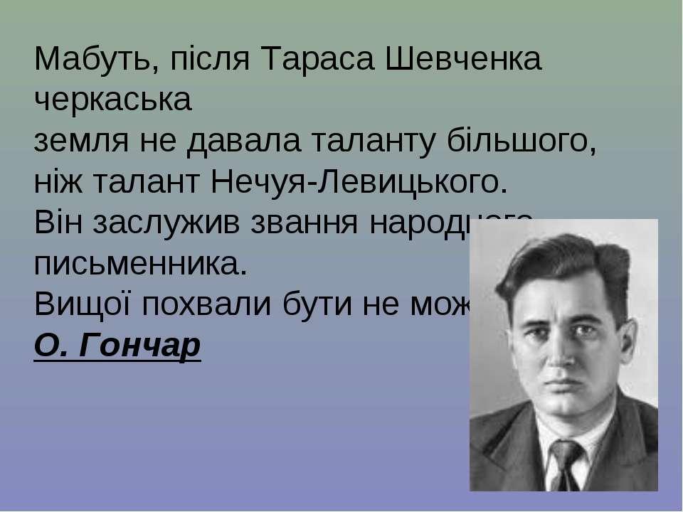 Мабуть, після Тараса Шевченка черкаська земля не давала таланту більшого, ніж...