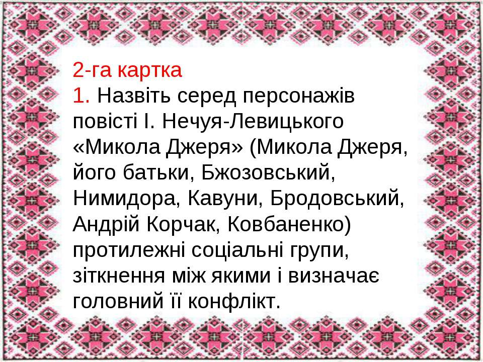 2-га картка 1. Назвіть серед персонажів повісті І. Нечуя-Левицького «Микола Д...