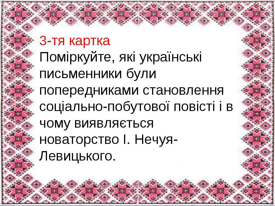 3-тя картка Поміркуйте, які українські письменники були попередниками становл...