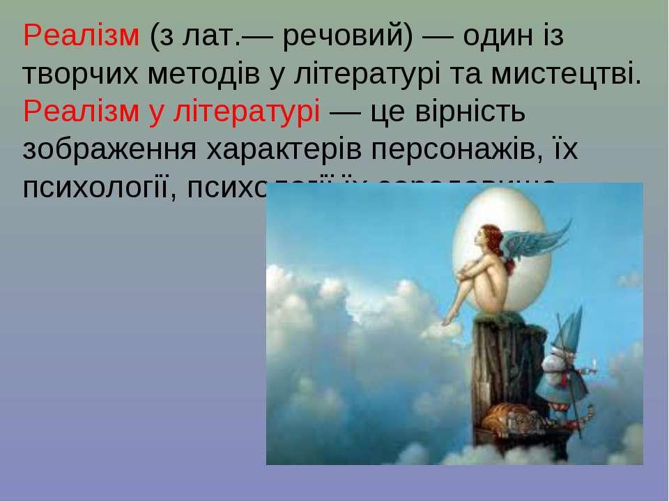 Реалізм (з лат.— речовий) — один із творчих методів у літературі та мистецтві...