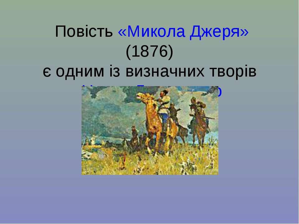 Повість «Микола Джеря» (1876) є одним із визначних творів Нечуя-Левицького