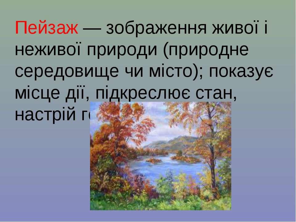 Пейзаж — зображення живої і неживої природи (природне середовище чи місто); п...