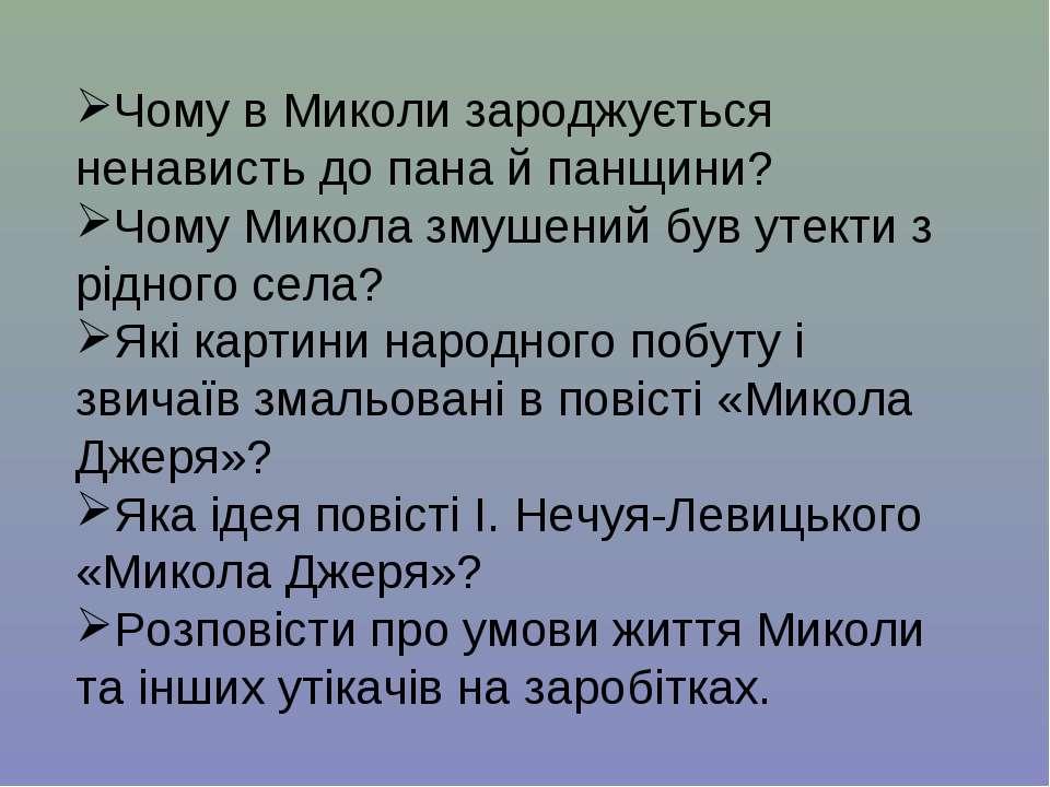 Чому в Миколи зароджується ненависть до пана й панщини? Чому Микола змушений ...