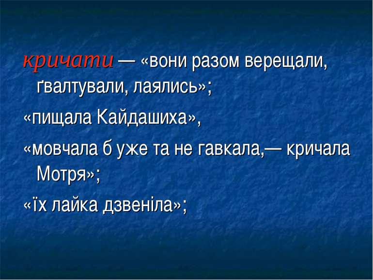 кричати — «вони разом верещали, ґвалтували, лаялись»; «пищала Кайдашиха», «мо...