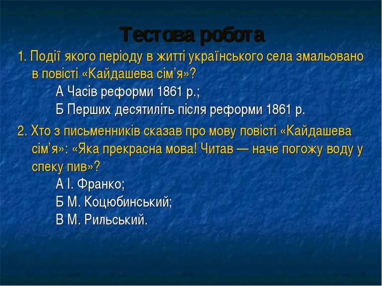 Тестова робота 1. Події якого періоду в житті українського села змальовано в ...