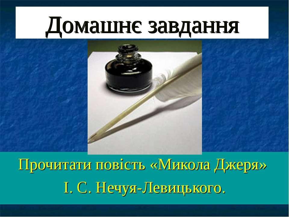 Прочитати повість «Микола Джеря» І. С. Нечуя-Левицького. Домашнє завдання