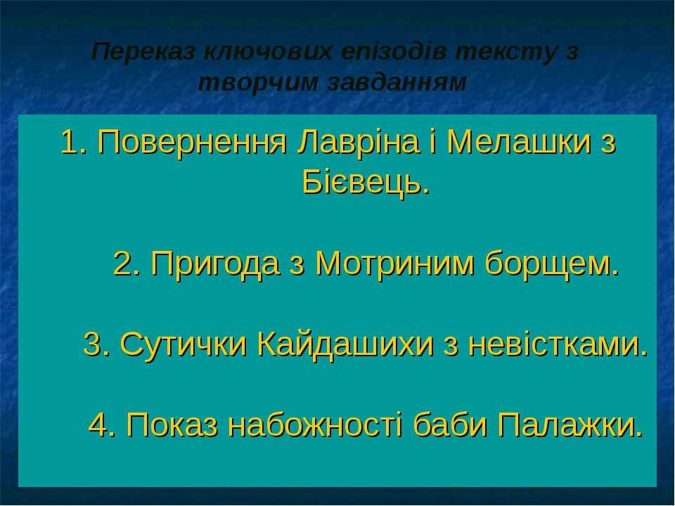 1. Повернення Лавріна і Мелашки з Бієвець. 2. Пригода з Мотриним борщем. 3. С...