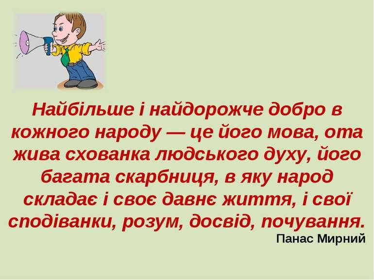 Найбільше і найдорожче добро в кожного народу — це його мова, ота жива схован...