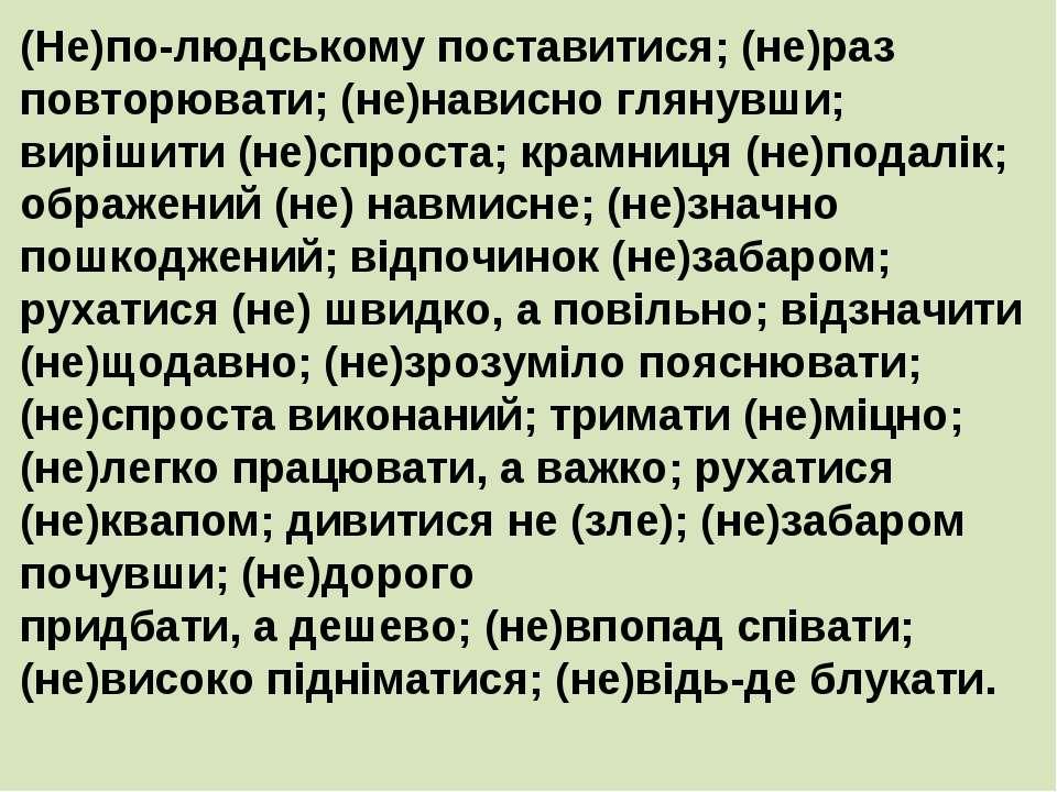 (Не)по-людському поставитися; (не)раз повторювати; (не)нависно глянувши; вирі...