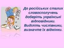 До російських сталих словосполучень доберіть українські відповідники. Виділіт...