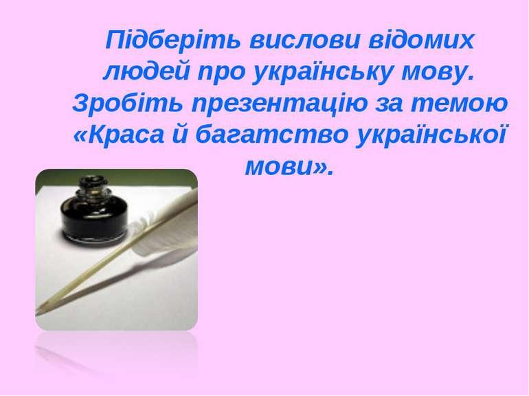 Підберіть вислови відомих людей про українську мову. Зробіть презентацію за т...