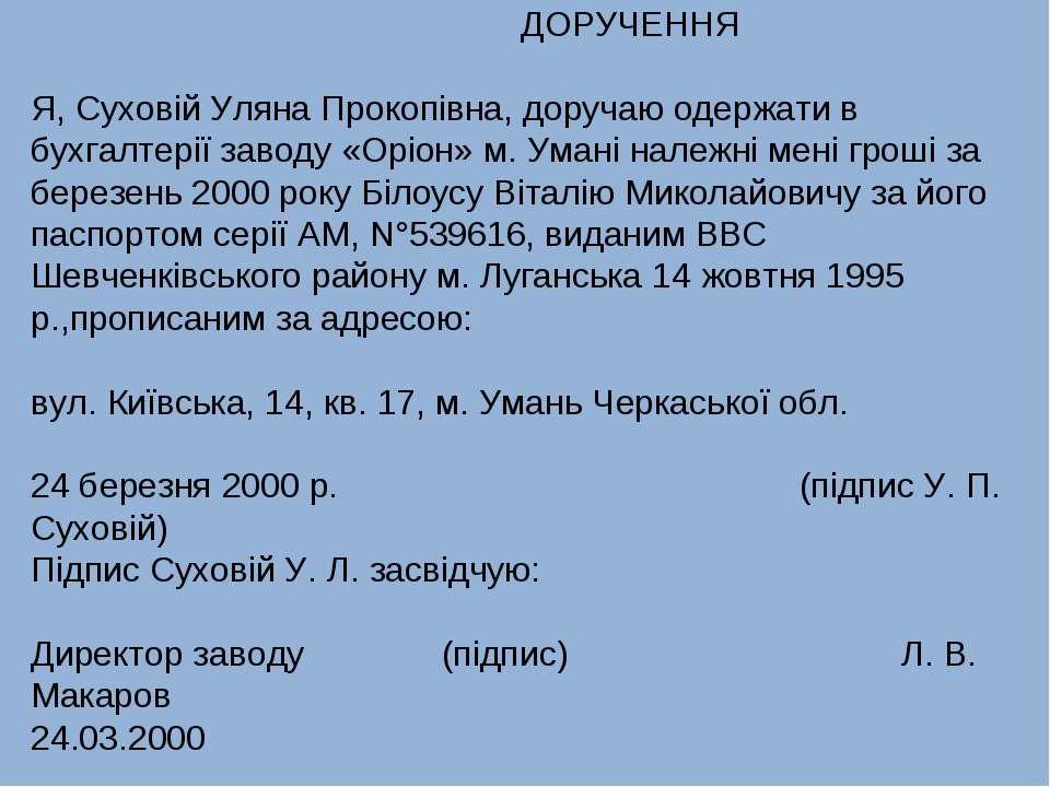 ДОРУЧЕННЯ Я, Суховій Уляна Прокопівна, доручаю одержати в бухгалтерії заводу ...