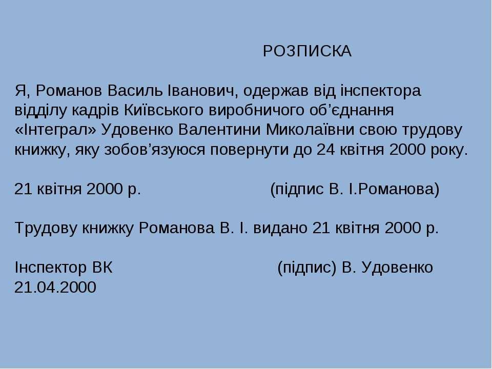РОЗПИСКА Я, Романов Василь Іванович, одержав від інспектора відділу кадрів Ки...
