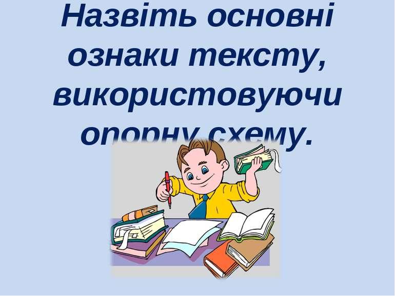 Назвіть основні ознаки тексту, використовуючи опорну схему.