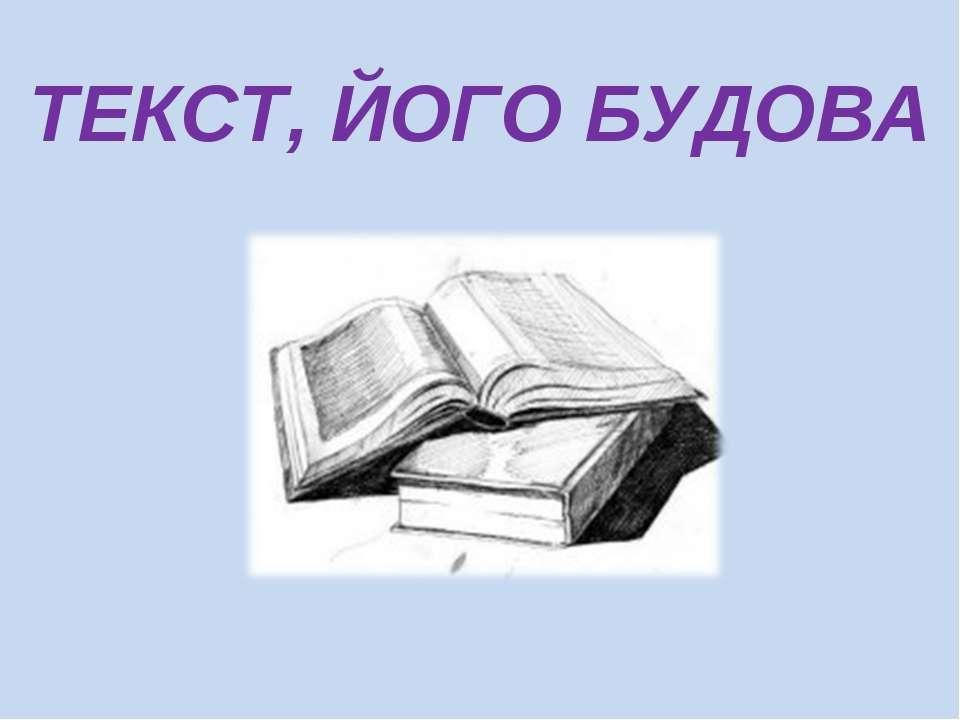 ТЕКСТ, ЙОГО БУДОВА