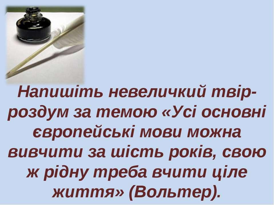Напишіть невеличкий твір-роздум за темою «Усі основні європейські мови можна ...