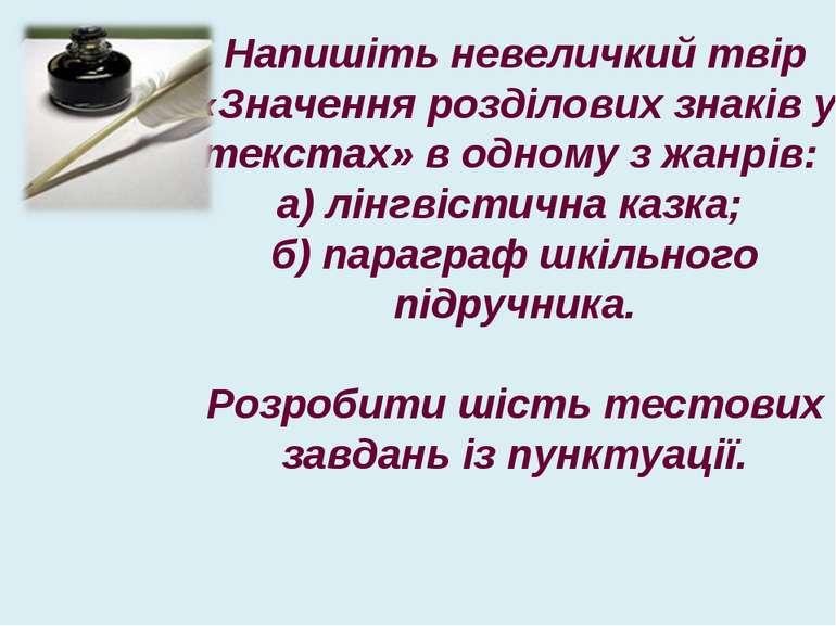 Напишіть невеличкий твір «Значення розділових знаків у текстах» в одному з жа...