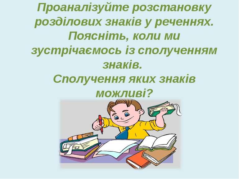 Проаналізуйте розстановку розділових знаків у реченнях. Поясніть, коли ми зус...