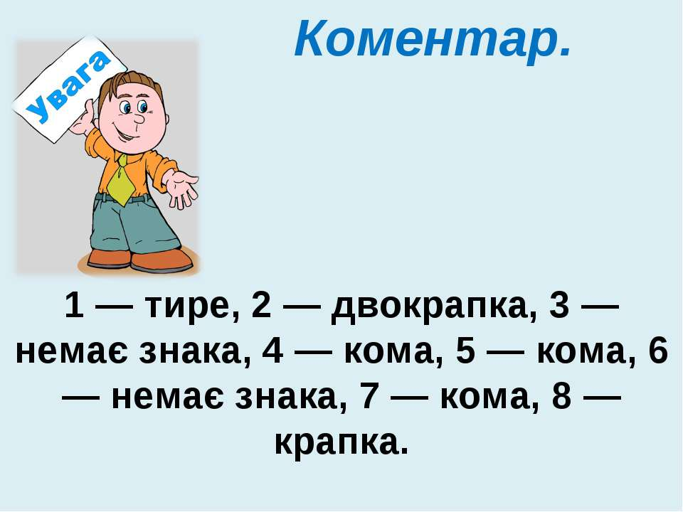 Коментар. 1 — тире, 2 — двокрапка, 3 — немає знака, 4 — кома, 5 — кома, 6 — н...