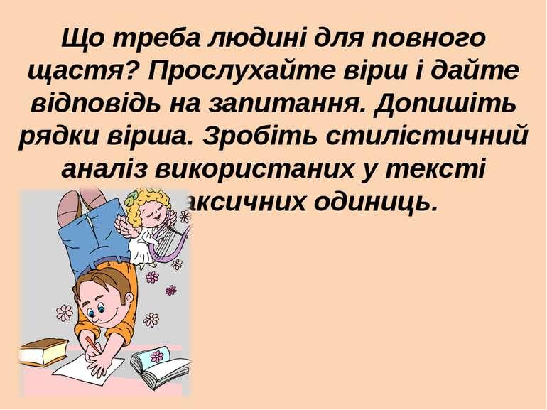 Що треба людині для повного щастя? Прослухайте вірш і дайте відповідь на запи...