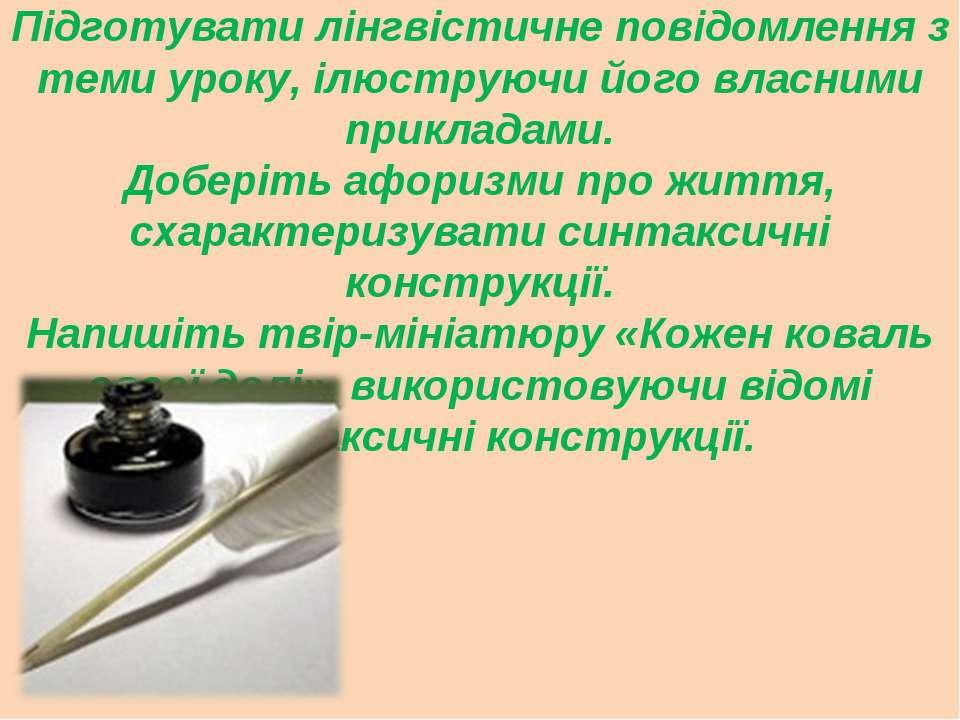 Підготувати лінгвістичне повідомлення з теми уроку, ілюструючи його власними ...