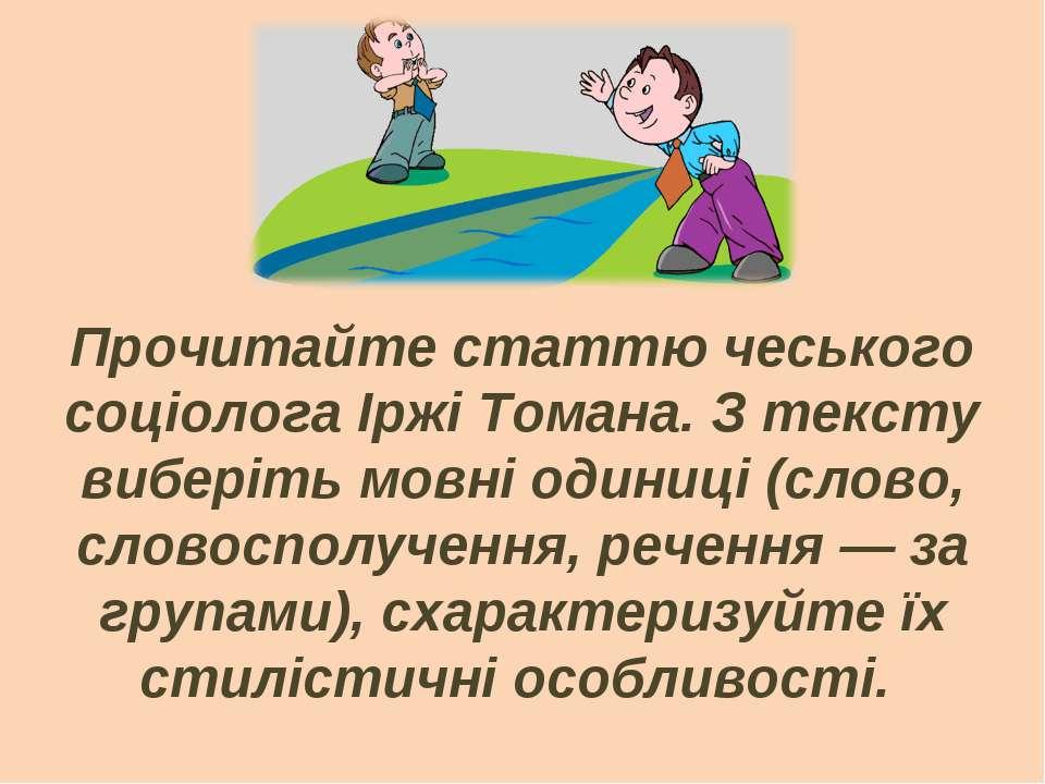 Прочитайте статтю чеського соціолога Іржі Томана. З тексту виберіть мовні оди...