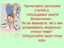 Прочитайте заголовки статей із «Молодіжної газети Вінниччини». Як ви вважаєте...