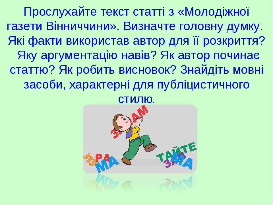 Прослухайте текст статті з «Молодіжної газети Вінниччини». Визначте головну д...