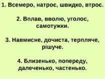 1. Всемеро, натроє, швидко, втроє. 2. Вплав, вволю, уголос, самотужки. 3. Нав...