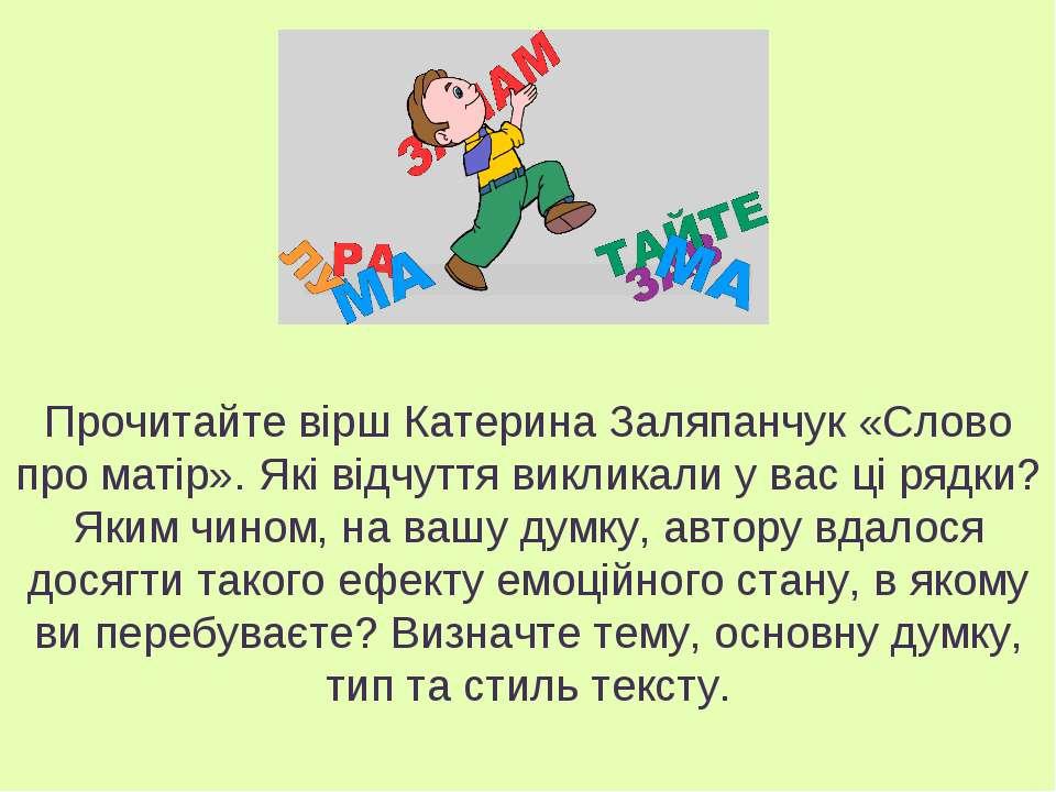 Прочитайте вірш Катерина Заляпанчук «Слово про матір». Які відчуття викликали...