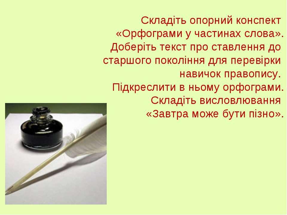 Складіть опорний конспект «Орфограми у частинах слова». Доберіть текст про ст...