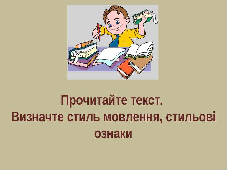 Прочитайте текст. Визначте стиль мовлення, стильові ознаки