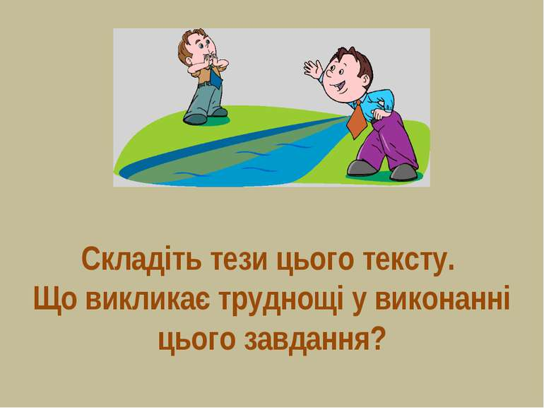 Складіть тези цього тексту. Що викликає труднощі у виконанні цього завдання?