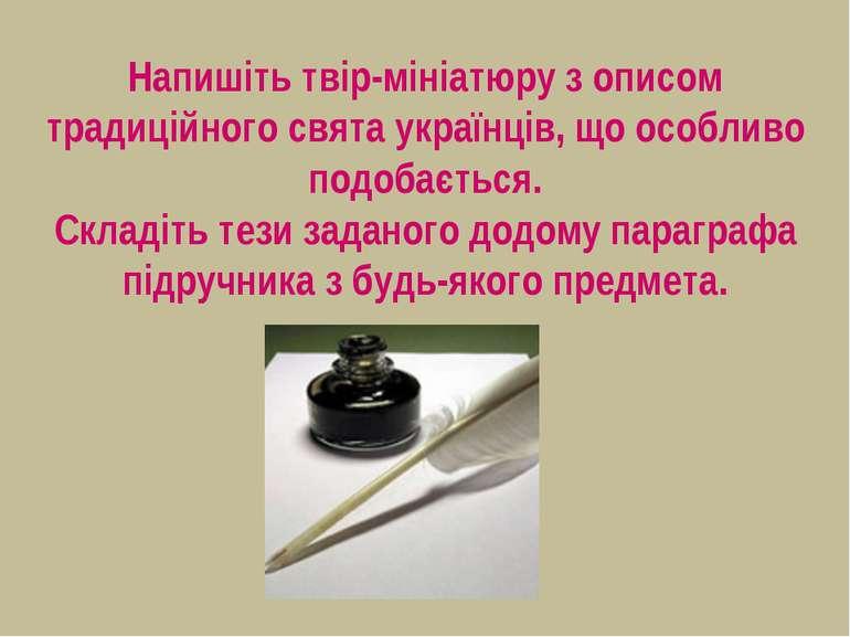 Напишіть твір-мініатюру з описом традиційного свята українців, що особливо по...