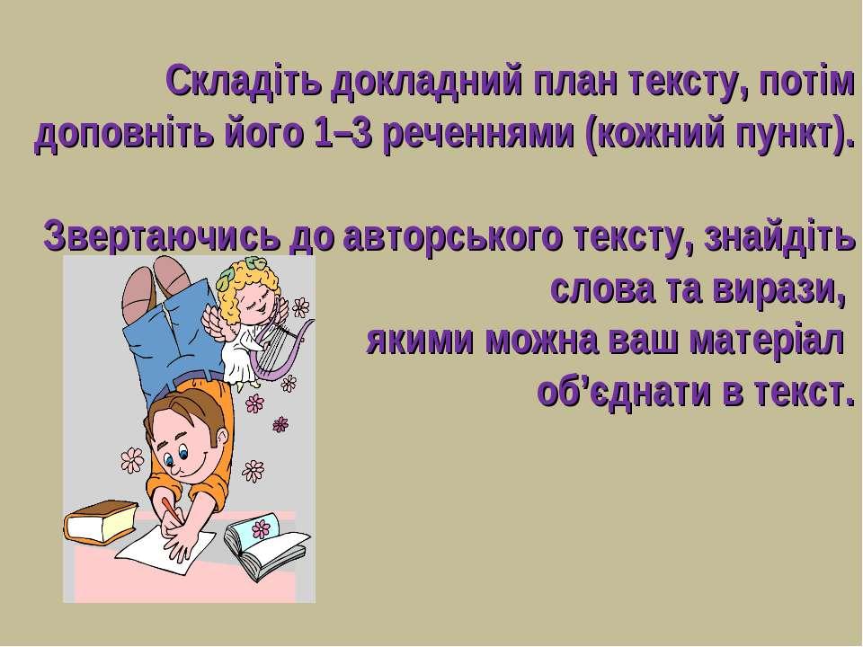 Складіть докладний план тексту, потім доповніть його 1–3 реченнями (кожний пу...