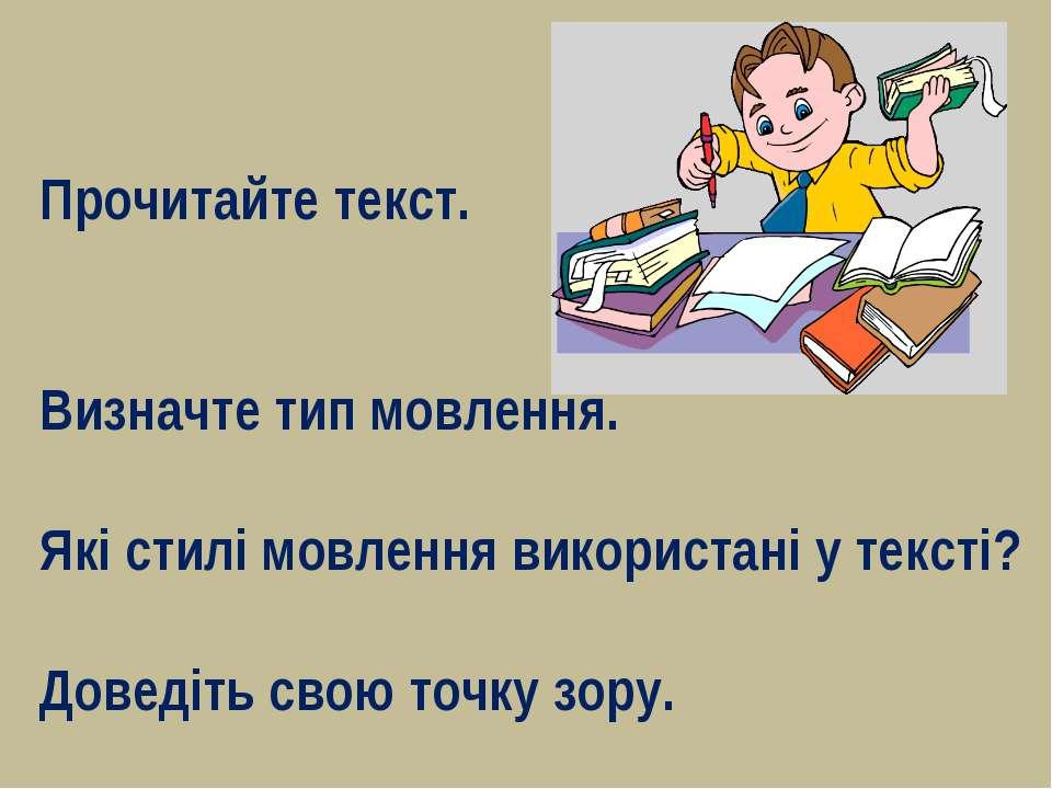 Прочитайте текст. Визначте тип мовлення. Які стилі мовлення використані у тек...