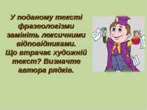 У поданому тексті фразеологізми замініть лексичними відповідниками. Що втрача...
