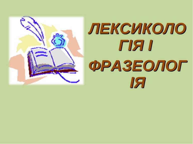 ЛЕКСИКОЛОГІЯ І ФРАЗЕОЛОГІЯ