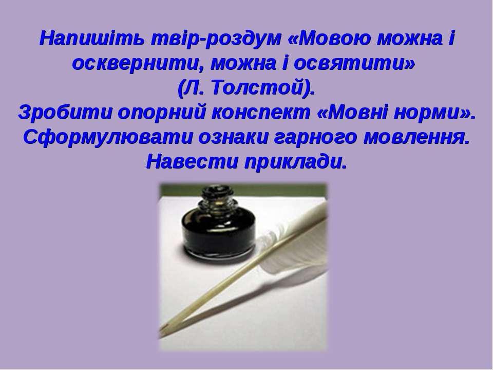 Напишіть твір-роздум «Мовою можна і осквернити, можна і освятити» (Л. Толстой...