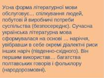 Усна форма літературної мови обслуговує… спілкування людей, побутові й виробн...