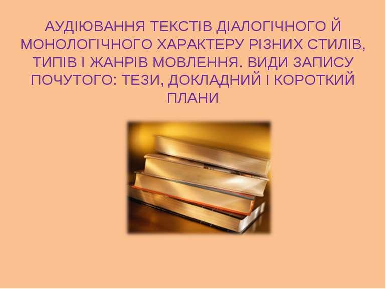 АУДІЮВАННЯ ТЕКСТІВ ДІАЛОГІЧНОГО Й МОНОЛОГІЧНОГО ХАРАКТЕРУ РІЗНИХ СТИЛІВ, ТИПІ...