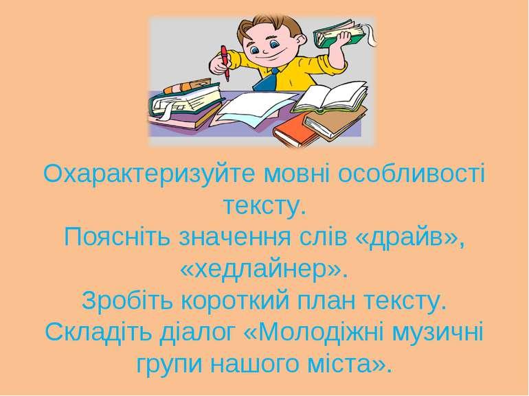 Охарактеризуйте мовні особливості тексту. Поясніть значення слів «драйв», «хе...
