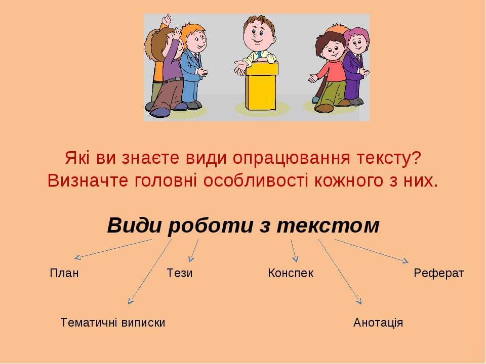 Які ви знаєте види опрацювання тексту? Визначте головні особливості кожного з...