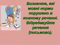 Визначте, які мовні норми порушено в кожному реченні. Відредагуйте речення (п...